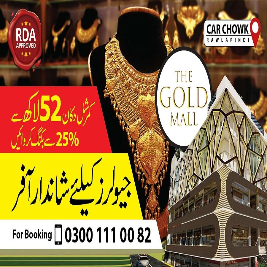 The Gold Mall Car Chowk_GM Marketing